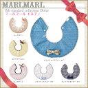 【MARLMARL マールマール】まあるいよだれかけ ドルチェ dolce【スタイ】【ビブ】【あす楽】