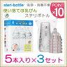 【クロスベビー】使い捨て哺乳瓶/ステリボトル(5個×3セット)【送料無料】【ポイント10倍】【あす楽】
