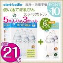 クロスベビー 使い捨て哺乳瓶 ステリボトル 5個×3セット プラス6個 【送料無料】【ポイント10倍】【あす楽】 10P03Dec16