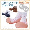Babyfeet/ベビーフィート フォーマル/赤ちゃん/トレーニングシューズ【あす楽】【ポイント10倍】
