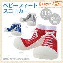 Babyfeet/ベビーフィート スニーカー/赤ちゃん/トレーニングシューズ【あす楽】【ポイント10倍】