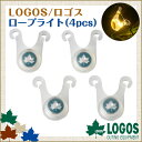 ロゴス LOGOS ロープライト(4個入り) 引っかけ防止【あす楽】