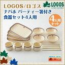 ロゴス LOGOS ナバホ パーティー箸付き食器セット(4人用)カトラリー 食器 81285000 【あす楽】