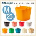 【スタックストー stacksto,】バケット baquet:Mサイズ/25L【あす楽】