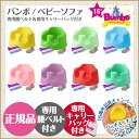 バンボ Bumbo ベビーソファ/ベビーチェア ティーレックス 日本正規品【あす楽】 10P03Dec16
