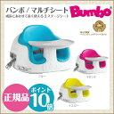 バンボ Bumbo マルチシート/ベビーチェア テーブルの付いたバンボ ティーレックス 日本正規品【あす楽】 10P03Dec16