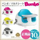 バンボ Bumbo マルチシート/ベビーチェア テーブルの付いたバンボ ティーレックス 日本正規品 【あす楽】