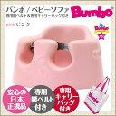 バンボ Bumbo ベビーソファ ベビーチェア ピンク ティーレックス 日本正規品【あす楽】