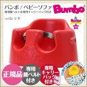 バンボ Bumbo ベビーソファ/ベビーチェア レッド ティーレックス 日本正規品【あす楽】 10P03Dec16