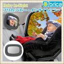 ブリカ BRICA ベビー インサイトミラー【あす楽】 10P03Dec16