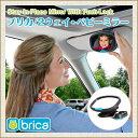 ブリカ BRICA 2ウェイ ベビーミラー【あす楽】