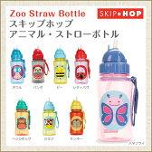 スキップホップ SKIPHOP アニマル ストローボトル 水筒【あす楽】【nyuen-drink】