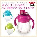 OXO オクソートット グロウ ハンドル付ソフトスパウトカップ ドリンクボトル 【あす楽】