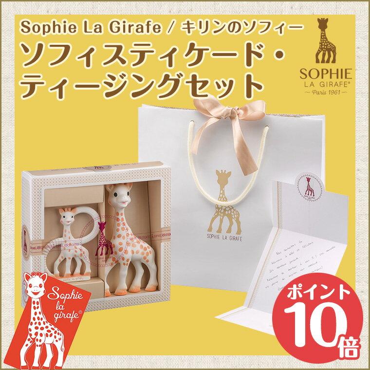 キリンのソフィー ソフィスティケード ティージングセット 正規品