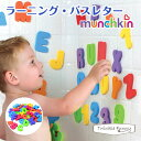 バストイ お風呂 ベビー おもちゃ プール マンチキン munchkin ラーニング バスレター