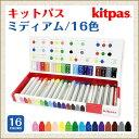 キットパス kitpas ミディアム 16色 ホワイトボード ガラス マーカー 日本理化学工業 【あす楽】