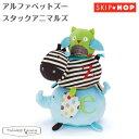 SKIPHOP スキップホップ アルファベットズー スタックアニマルズ【対象年令:3ヶ月~】