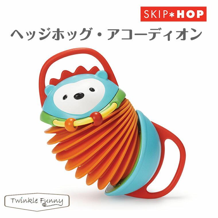 スキップホップSKIPHOPヘッジホッグアコーディオン対象年令:6ヶ月〜