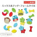 スキップホップ SKIPHOP ミックス&マッチ フォームタイル お風呂 おもちゃ