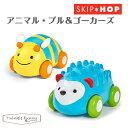 スキップホップ SKIPHOP アニマル プル&ゴーカーズ【...