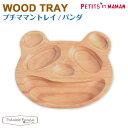 RoomClip商品情報 - 【プチママン】トレイ/パンダ【木の食器】