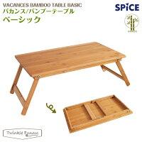 バカンス バンブーテーブル ベーシック スパイスの画像