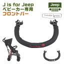 Jeep ジープ ベビーカー/スポーツ スタンダード専用フロントバー ティーレックス T-REX
