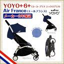 ヨーヨー ベビーカー YOYO BABYZEN ヨーヨープラス シックスプラス エールフランス Air France YOYO+ 6+ ストローラー バギー ベ...