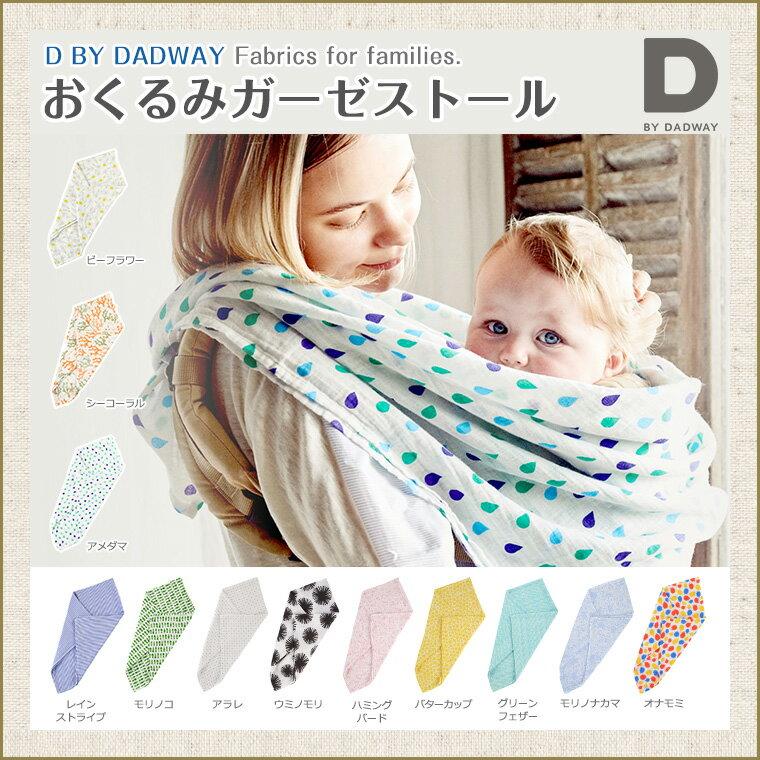 D BY DADWAY ディーバイダッドウェイ 日本製 おくるみガーゼストール 【あす楽】