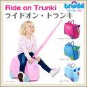 トランキ ライドオントランキ 子供用 トランク 【あす楽】