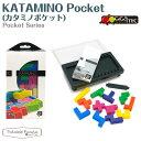 ギガミック GIGAMIC カタミノ ポケット 携帯版 KATAMINO 知育玩具...