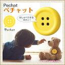 ペチャット Pechat ぬいぐるみをおしゃべりにするボタン...
