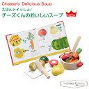 エドインター えほんトイっしょ/チーズくんのおいしいスープ【対象年令:3才〜】
