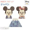 キディア KIDEA ジャパン KIDEA JAPAN ディズニー Disney ミッキー&フレンズ