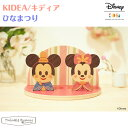 キディア KIDEA ひなまつりミニ Disney ディズニー 正規品