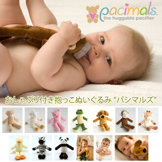 Cuddle stuffed toy with the teething ring