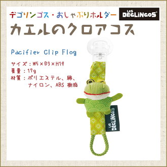 Black Ako's of the teething ring holder / frog