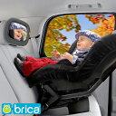【BRICA ブリカ】ベビー インサイトミラー【あす楽】
