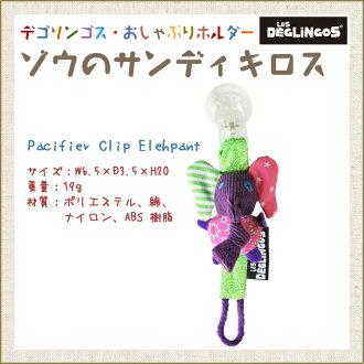 Pacifier holder / elephant Sandy kilos