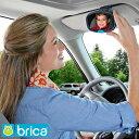 【ブリカ BRICA】2ウェイ ベビーミラー【あす楽】