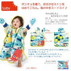 【ソルビィsolby】タオルポンチョ(おさかなミトン付き)【バスタオル】【あす楽】【HLS_DU】