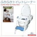 【マミーズヘルパー】ふかふかトイレトレーナー【子供用トイレ】【あす楽】
