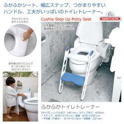 【マミーズヘルパー】ふかふかトイレトレーナー【子供用トイレ】【あす楽】【HLS_DU】