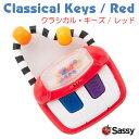 【Sassy サッシー】クラシカル キーズ【あす楽】【対象年令:3ヶ月〜】