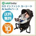 �ڥ����ӥå� �٥ӡ� / Orbit Baby��G3 ����ե���ȥ��������ȡ�Isofix�١���
