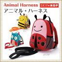 【スキップホップ】アニマル ハーネス【あす楽】【nyuen-kidsbag】