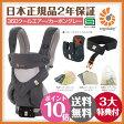 エルゴ 抱っこ紐 日本正規品 360クールエア/カーボングレー 前抱き可能タイプ(ベビーウエストベルト付き)【2年保証】【SG対応】【エルゴベビー】【送料無料】【抱っこひも】【ポイント10倍】