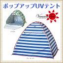 【スパイス】ポップアップテント 簡易テント ワンタッチテント【あす楽】