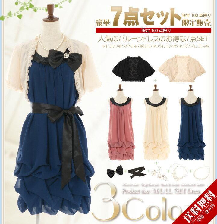【10代可愛いパーティドレス】とてもふんわり可愛いのバルーンタイプのドレス。ご要望の多かったウエストマークベルトが付属お好みで使用してシルエットの自分好みに