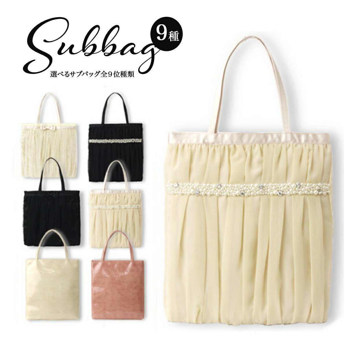サブバッグ sub bag